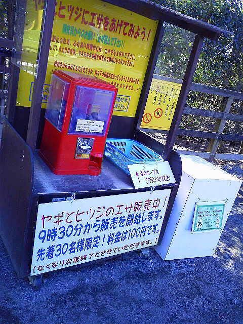 fodder dispensing machine at the Sayama City Chikozan Park Children's Zoo