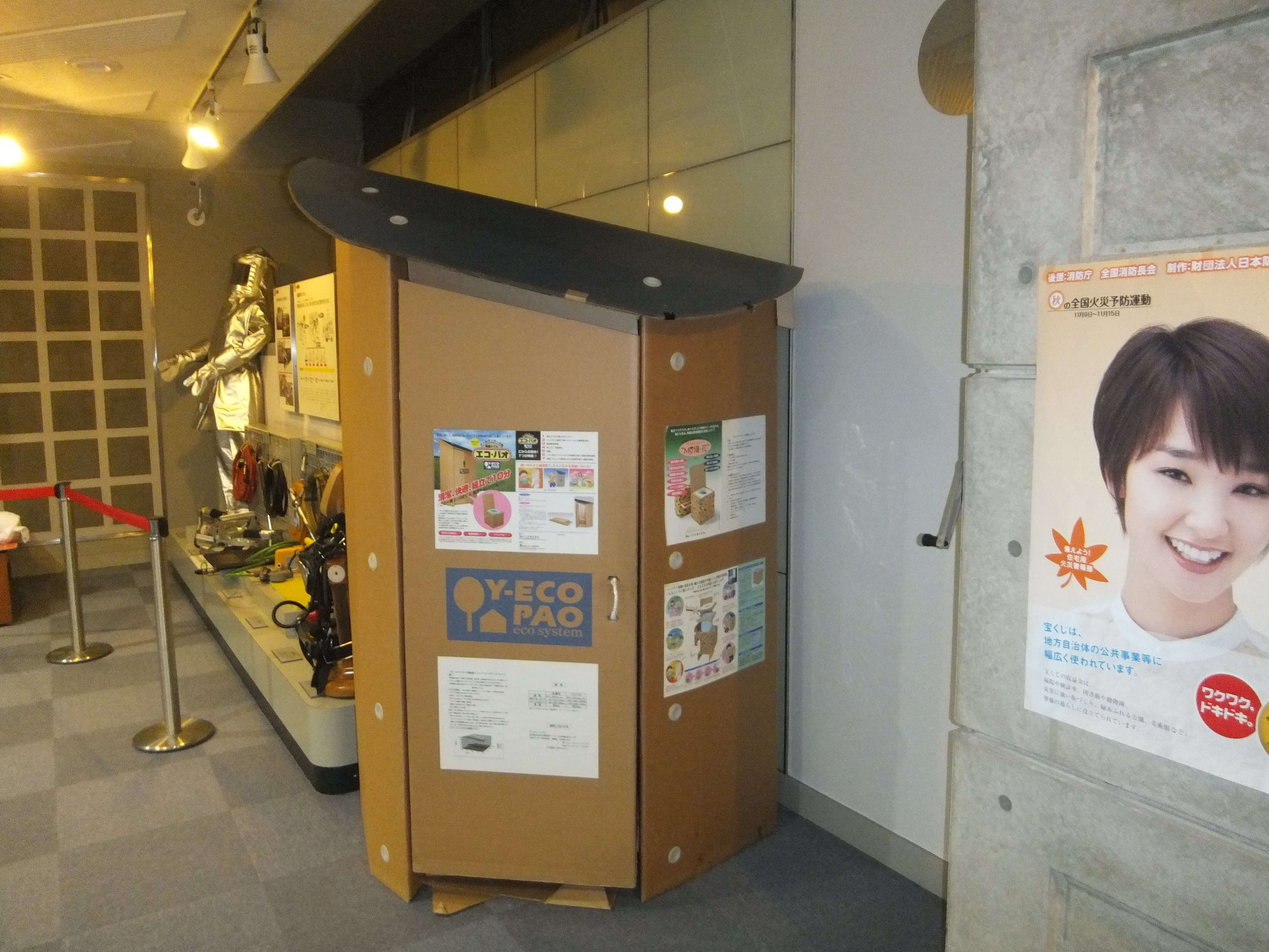 A toilet made out of cardboard