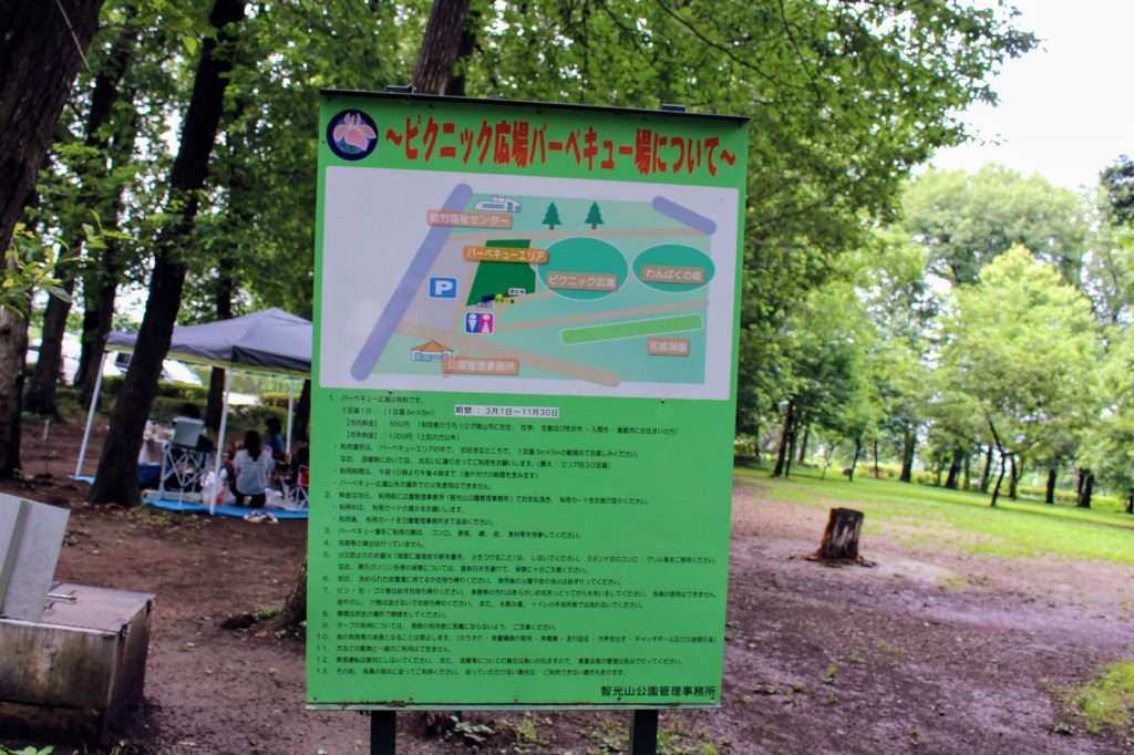 Chikozan Park barbecue area