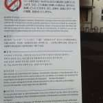 tattoo policy at a pool in kawagoe japan