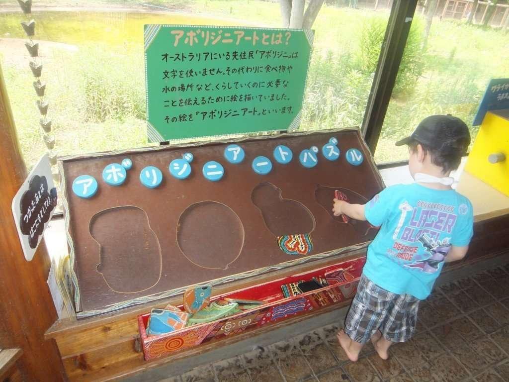 One of many learning areas in the Saitama Children's Zoo Saitama Children's Animal Nature park