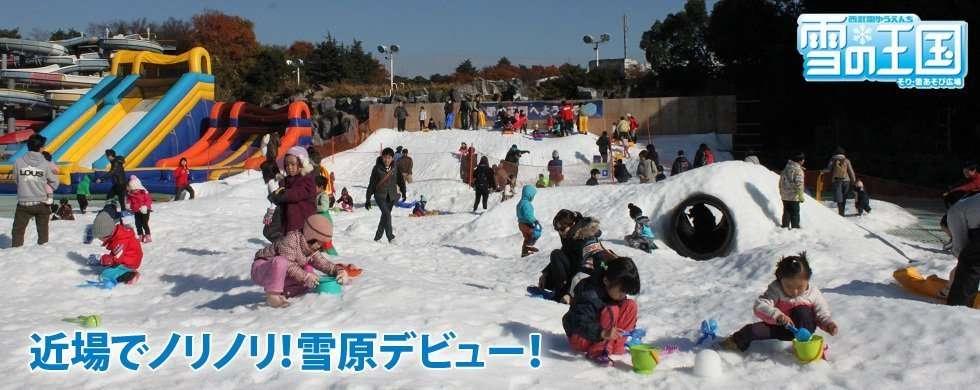 Snow Park Kingdom Seibu Amusement Park