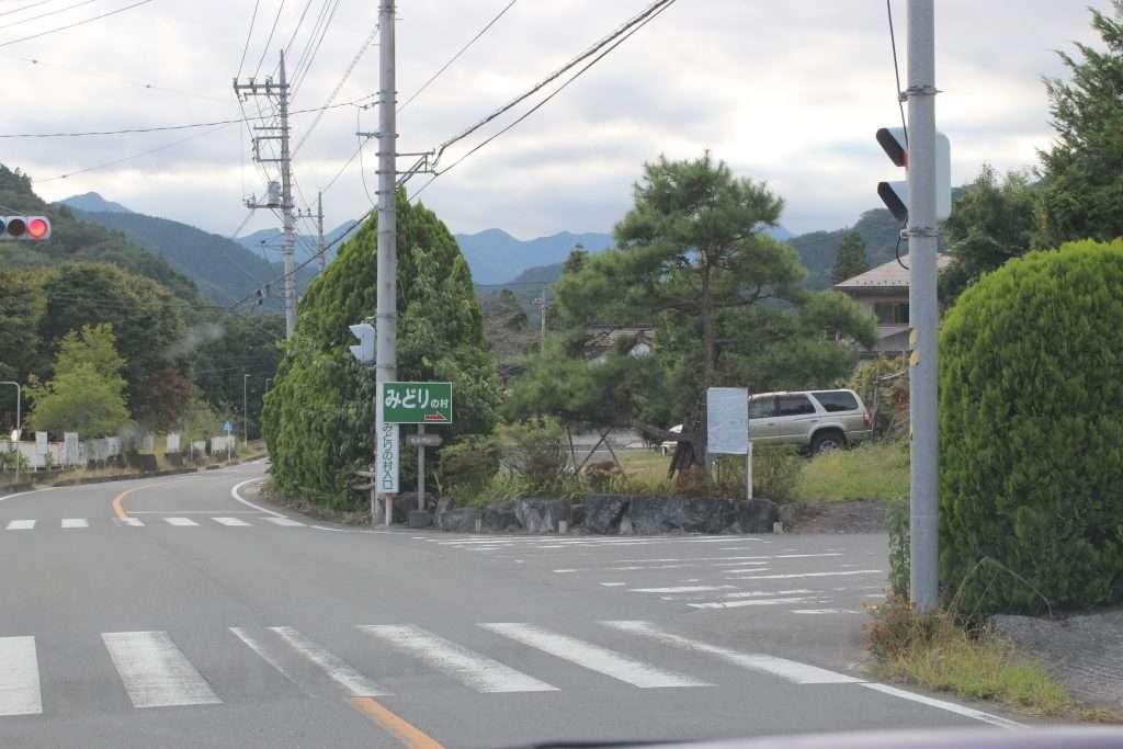 Sign for Midori No Mura at Iida entrance