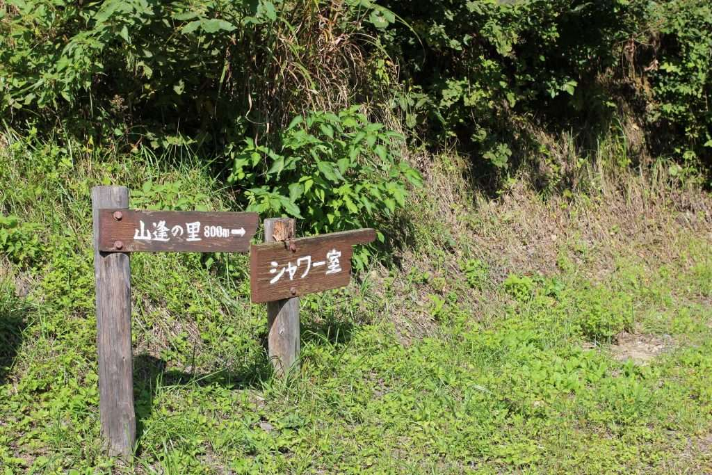 Midori no Mura campsite sign for showers