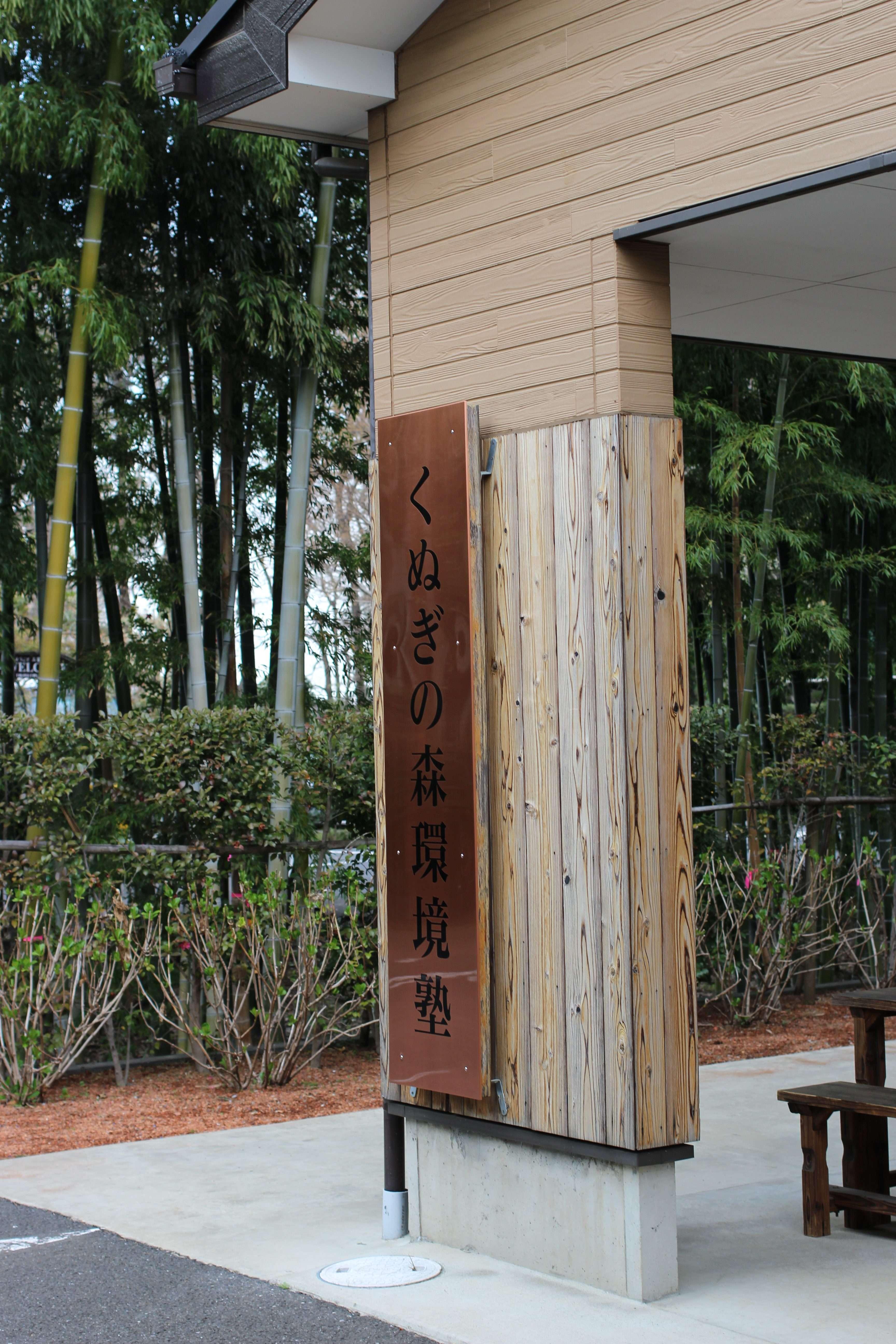 Kunogi No Mori Environmental School Santome