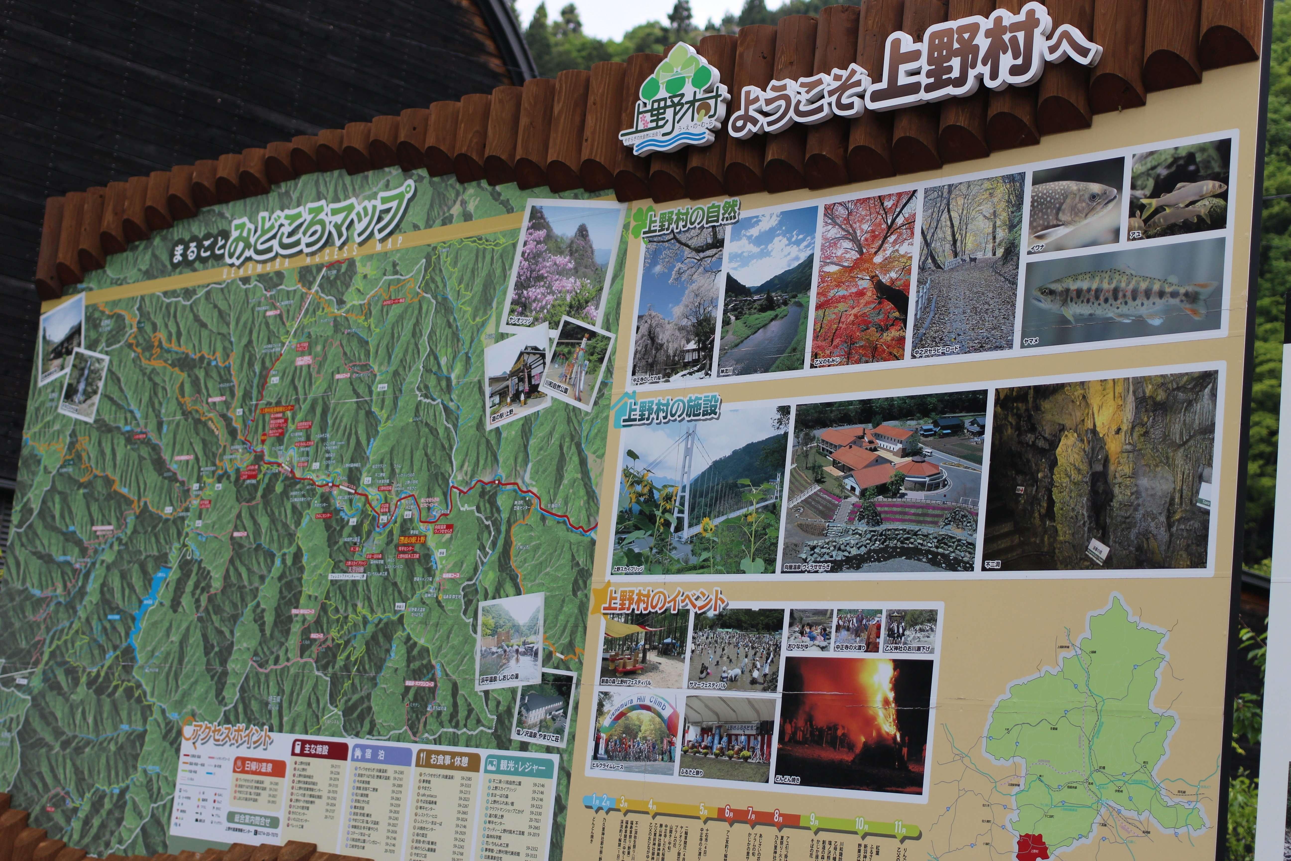 Ueno Village Tano District Gunma