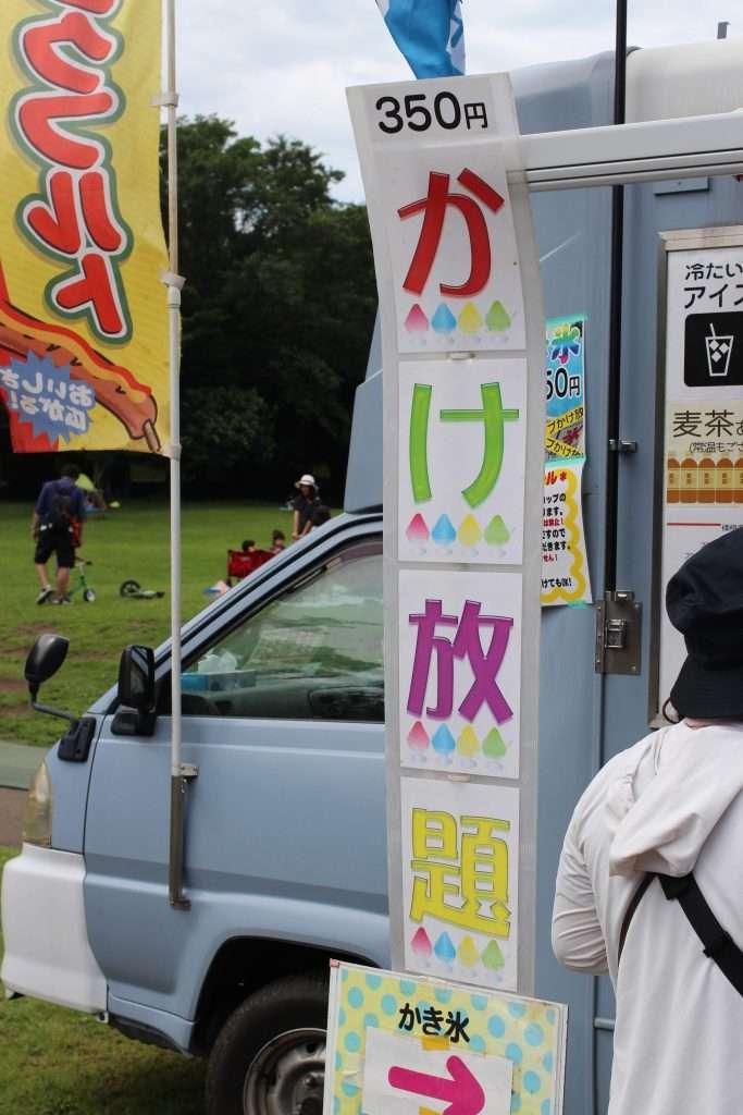 kakikori at Tokorozawa Aviation Memorial Park