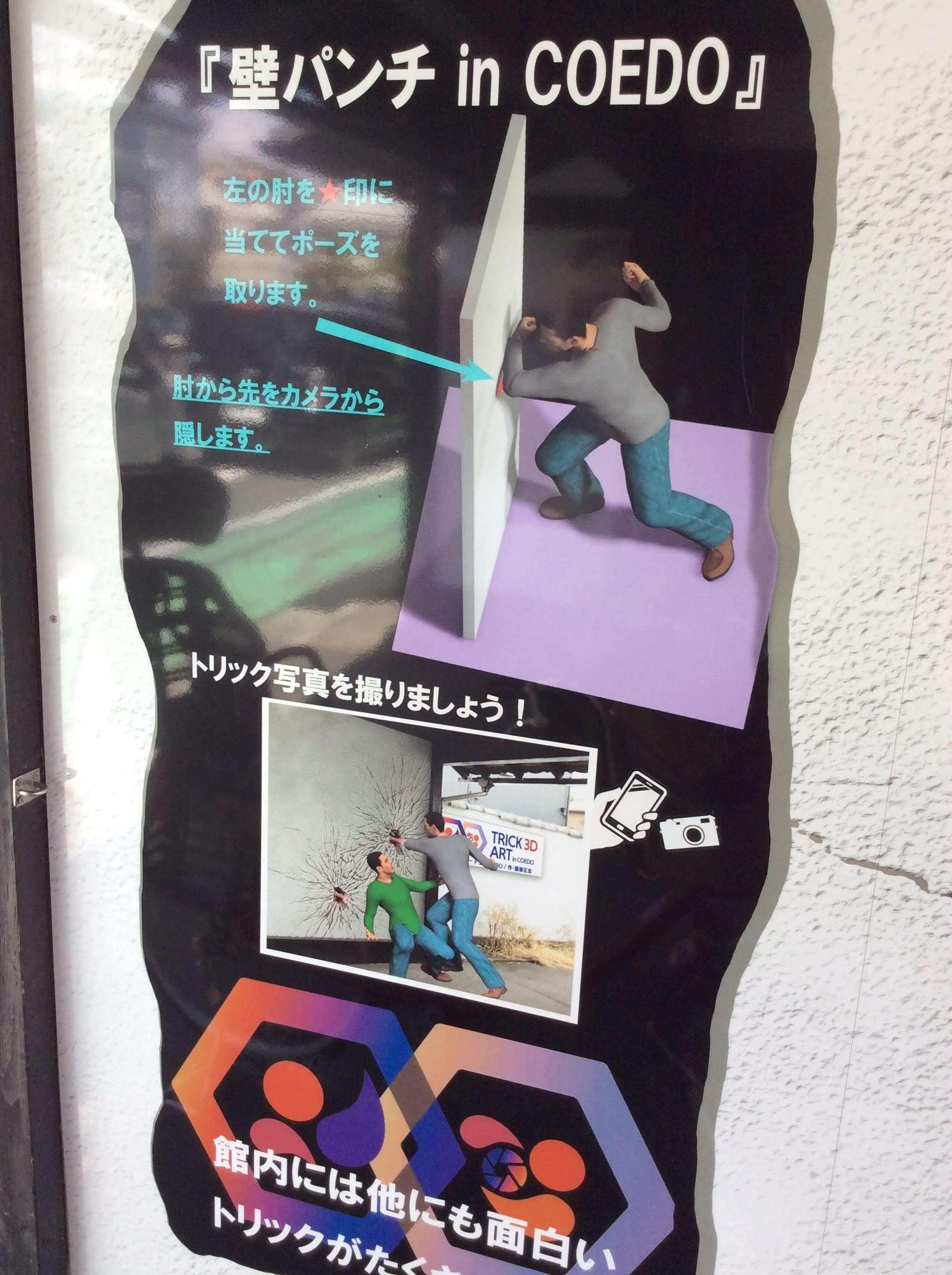 Kawagoe trick art museum in Coedo
