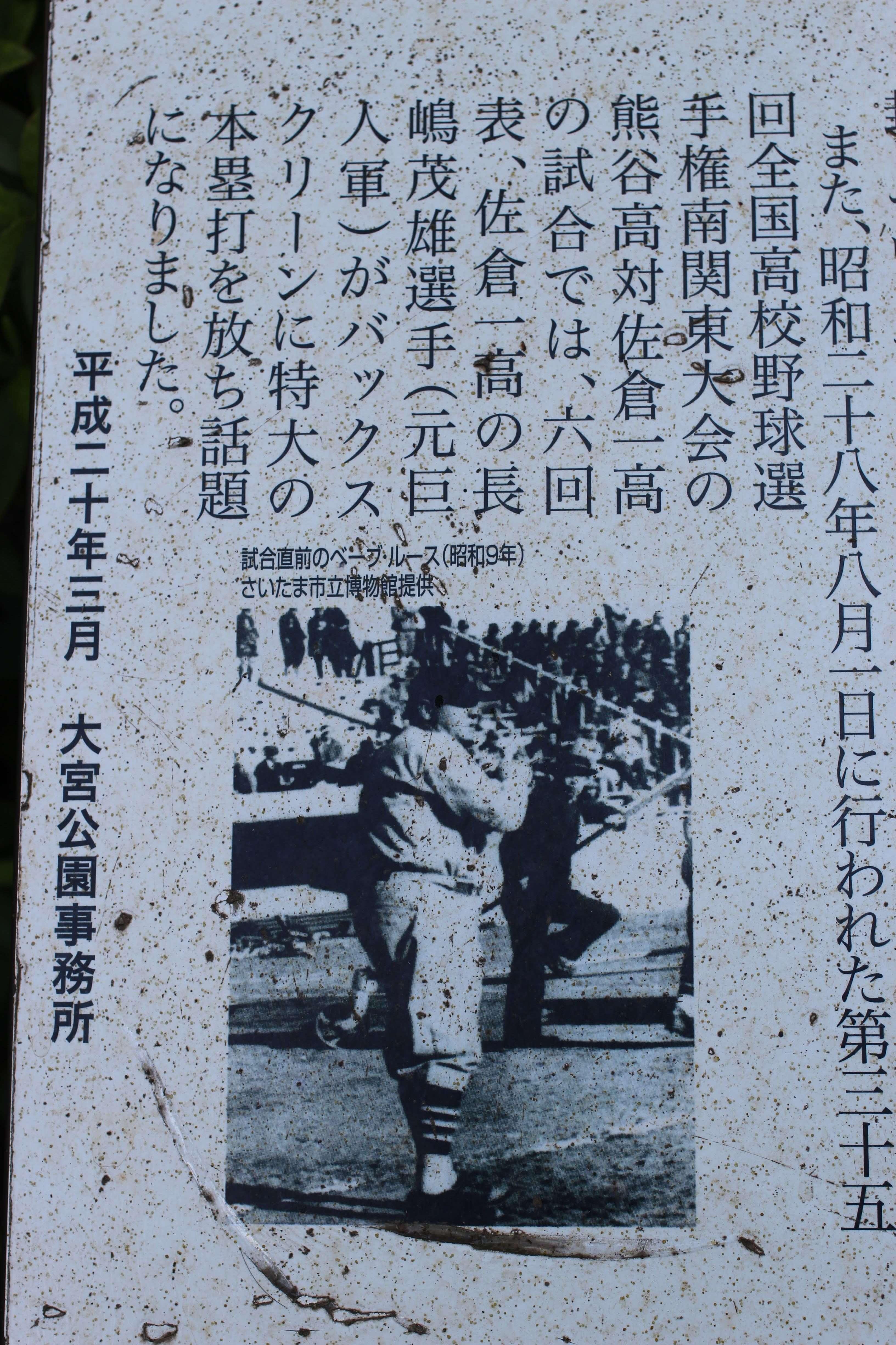 Babe Ruth at Omiya Park