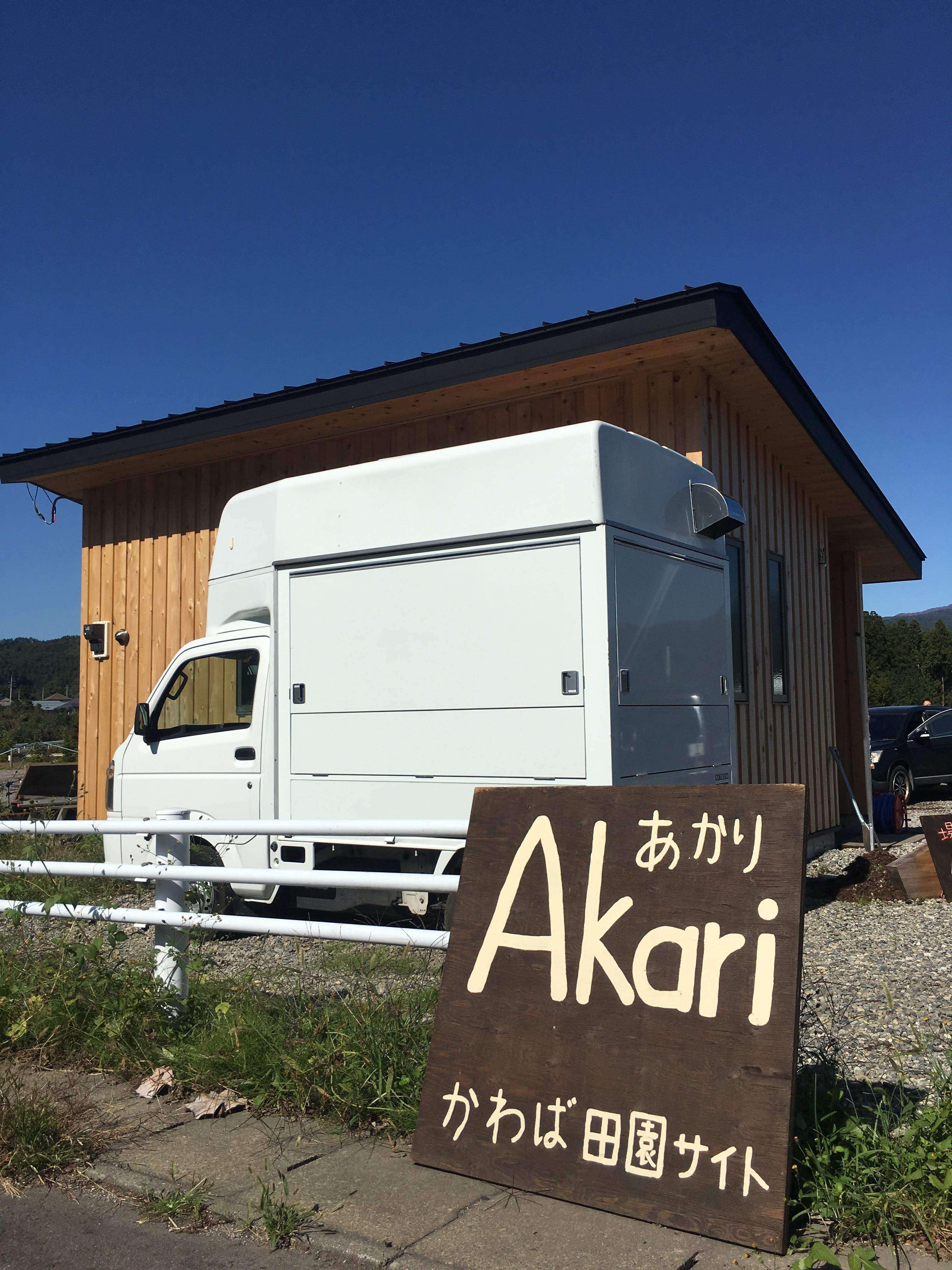 Akari Kawaba Denen Campsite