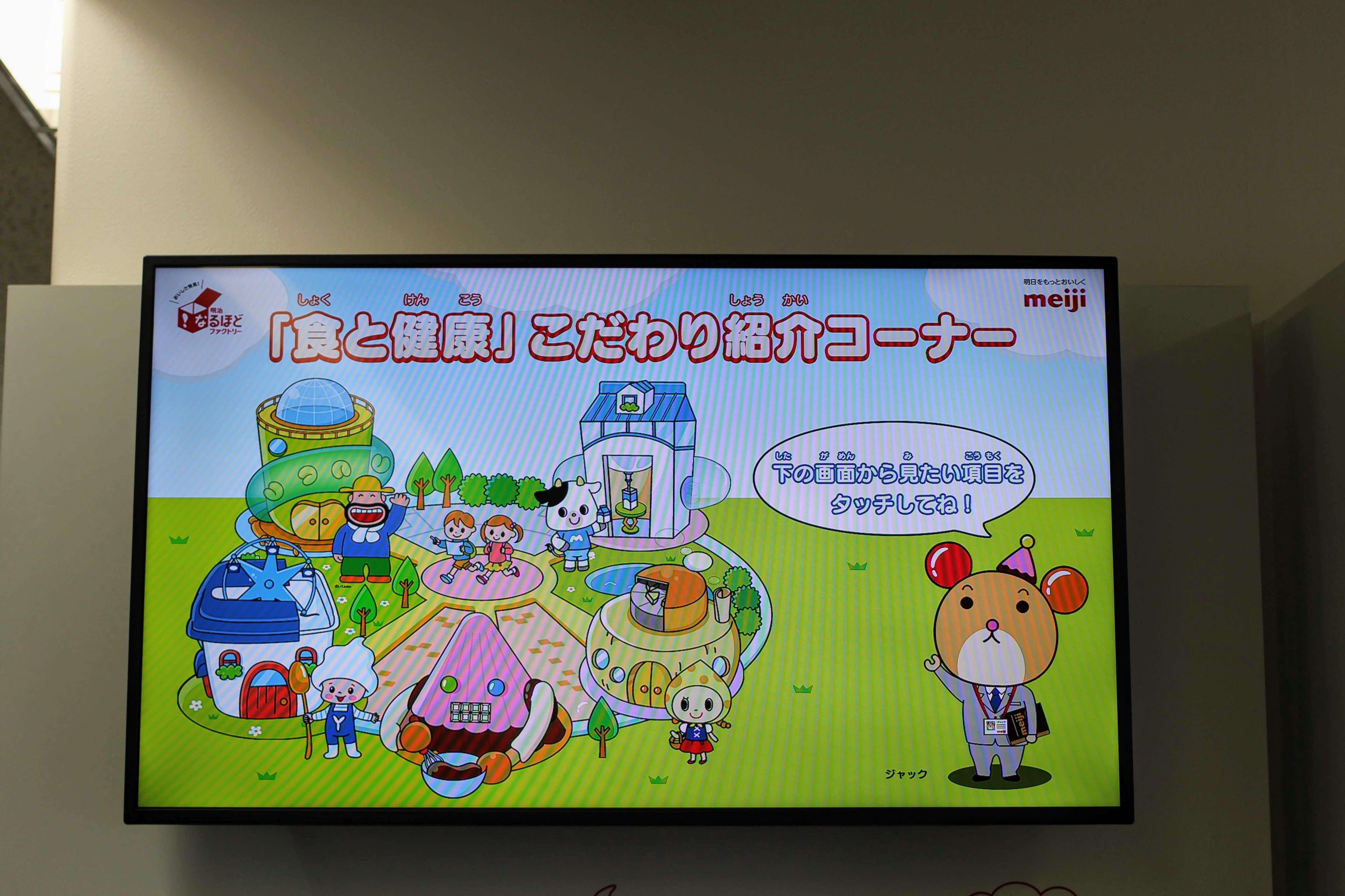 Meiji Chocolate Factory Tour Japan