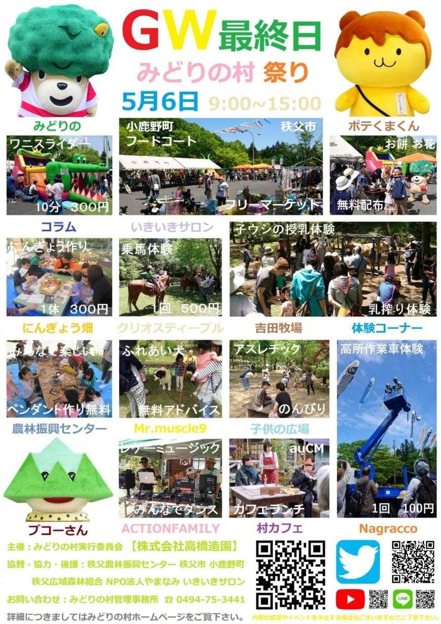 Midori no mura festival