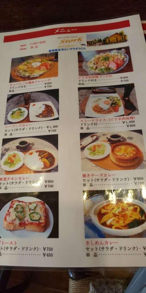 Menu Cafe Stork