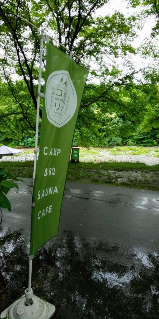 Camp sap sauna cafe sign at comoriver
