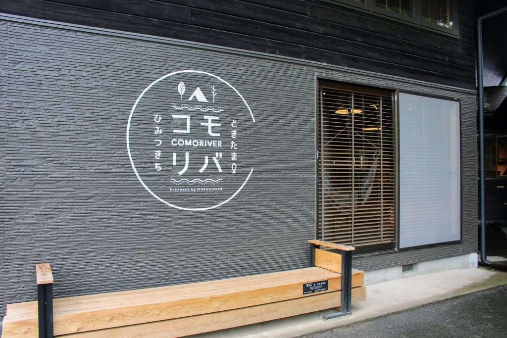 Comoriver Tokitama Cafe Tokigawa