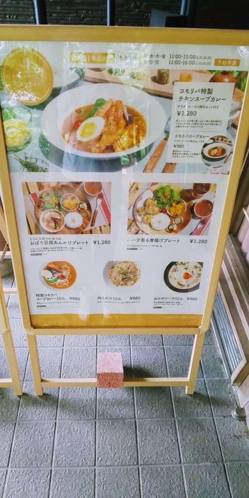menu Tokitama Himitsu kichi comoriver tokigawa