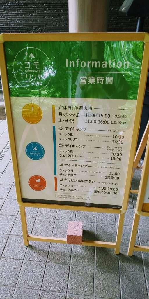 Information sign at Tokitama Himitsu kichi comoriver tokigawa