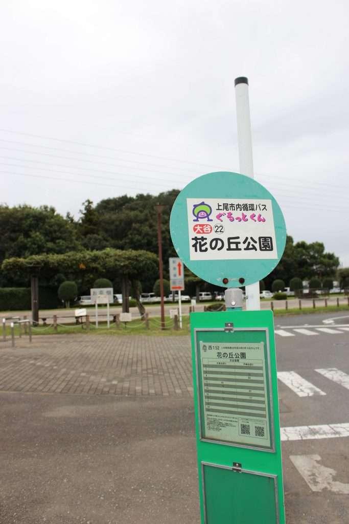 Bus stop omiya hana no oka