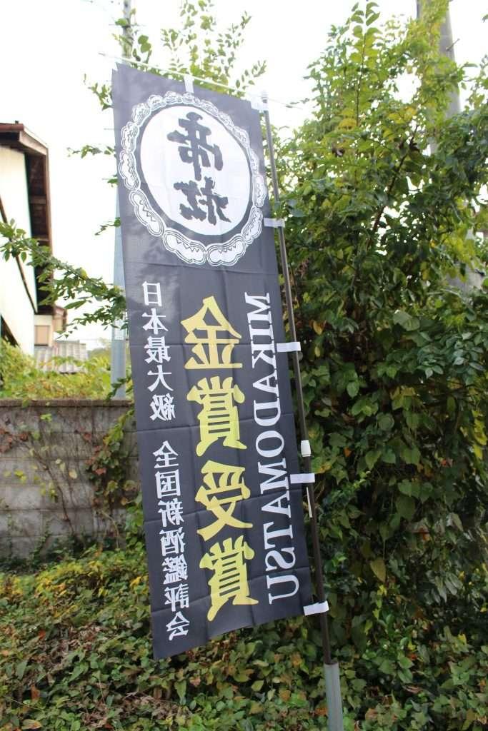 Midakomatsu of the Matsuoka Tourist Brewery Japan. Ogawamachi Ogawa Town, Saitama