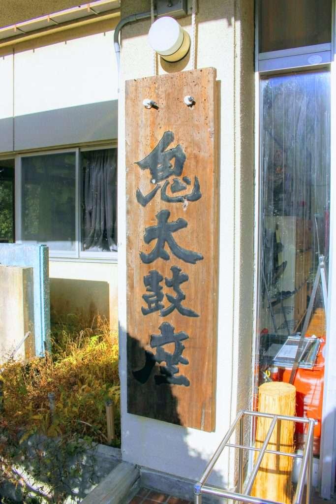 taiko troupe ondekoza plaque at former shiroishi school higashi chichibu