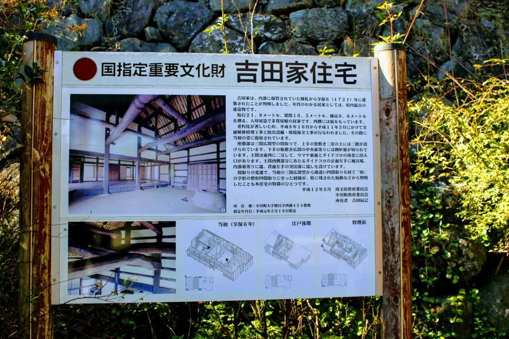Yoshida Folk house home residence