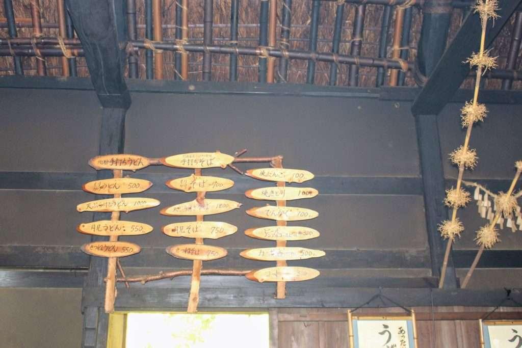 Menu at Yoshida Folk House
