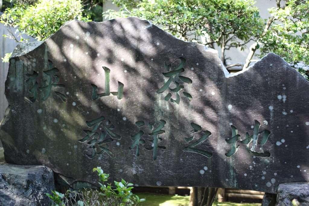 green tea monument sayama cha nakain