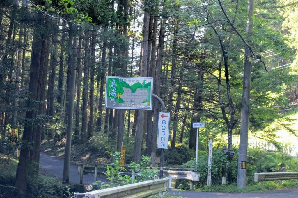 access to akasakasawa dam