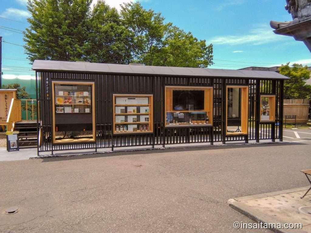 the new baum kuchen shop at Fueki Shoyu Kinbue soy sauce park