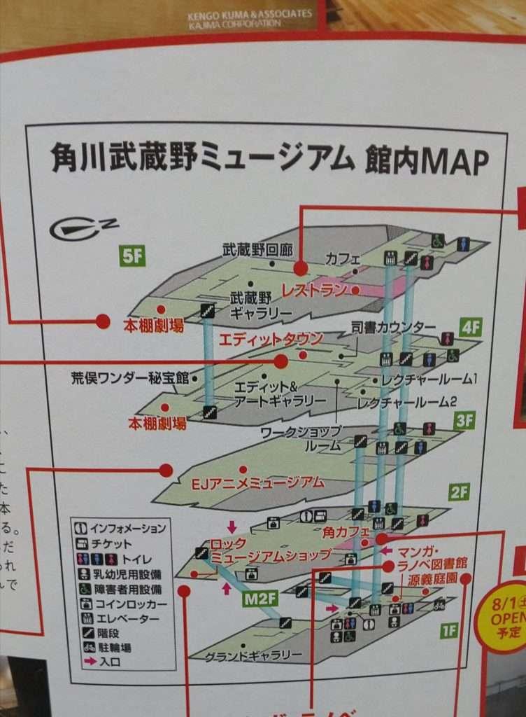 Kadokawa Museum floor map