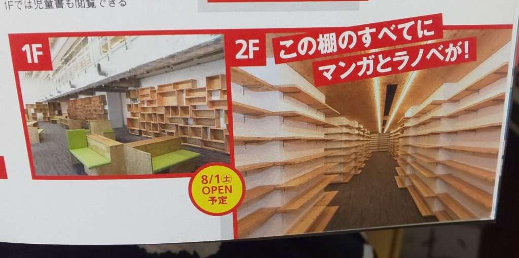 Manga and light novel library