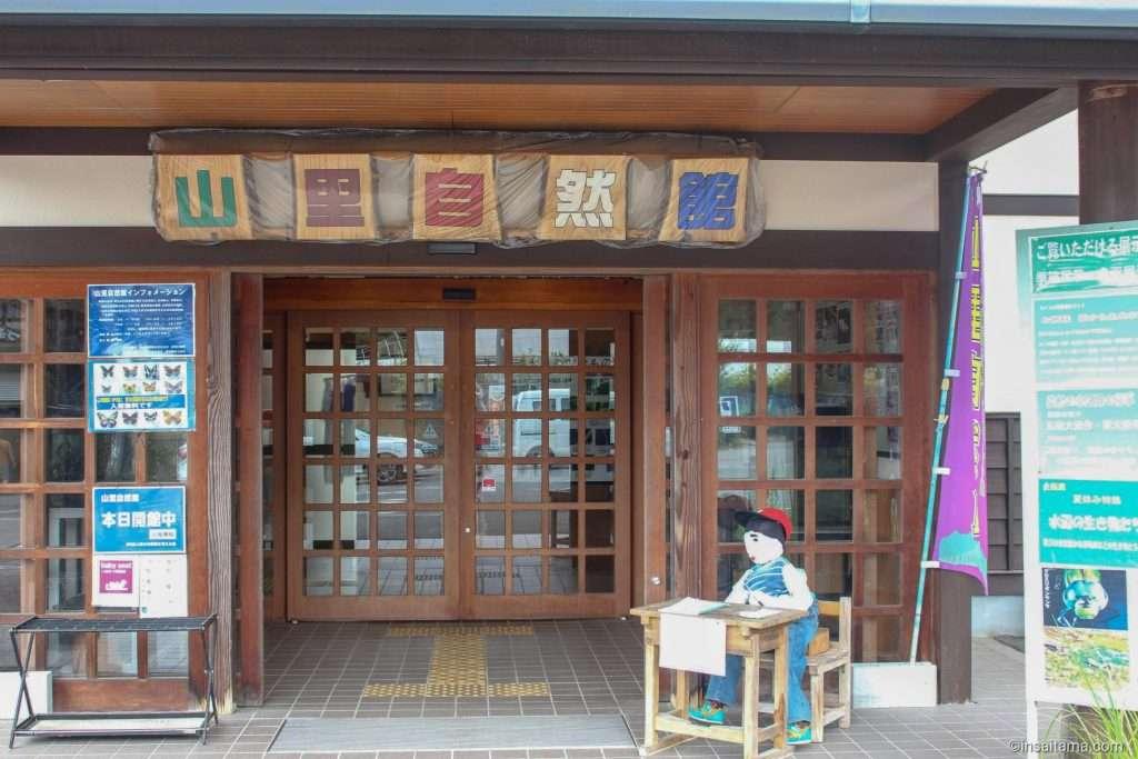 Nature Museum Arakawa Roadside Station