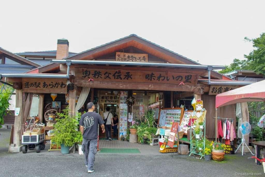 Arakawa Roadside Station