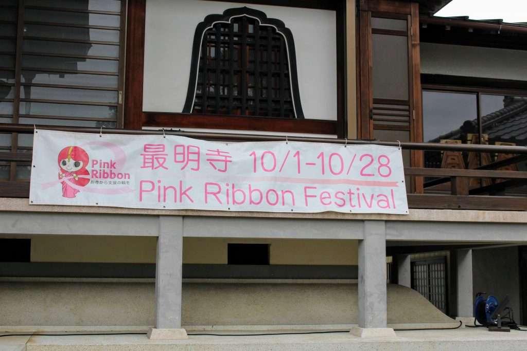 Pink ribbon festival at Saimyouji