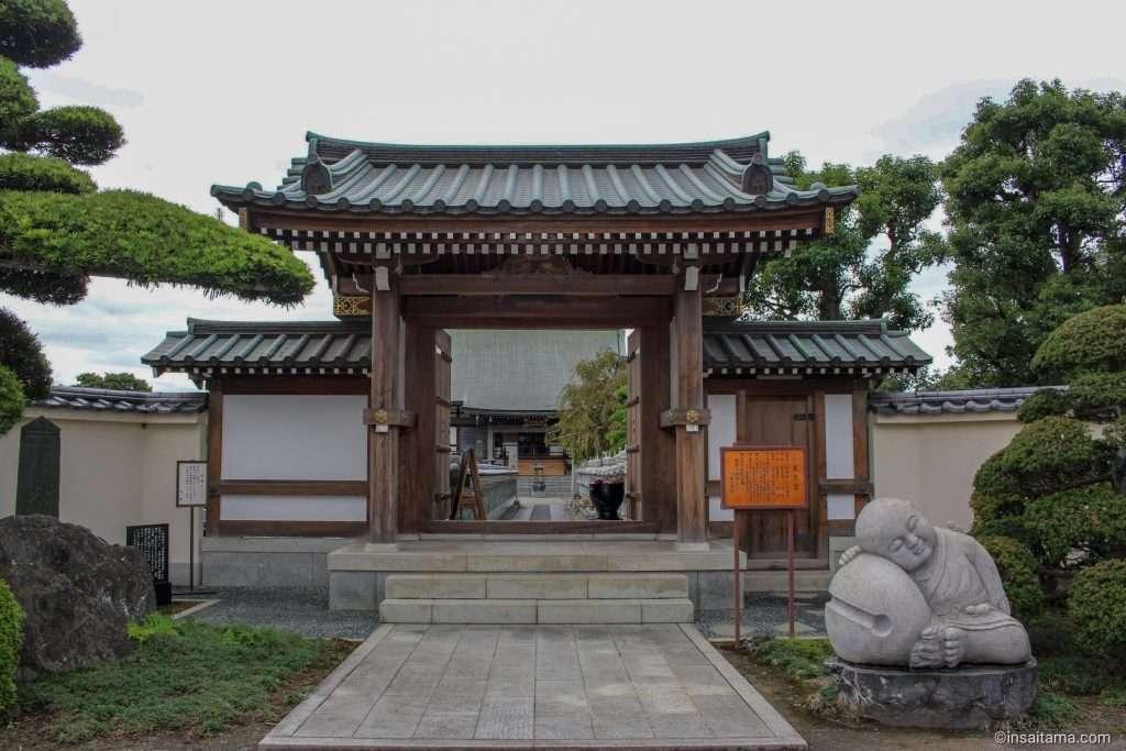 Saimyouji