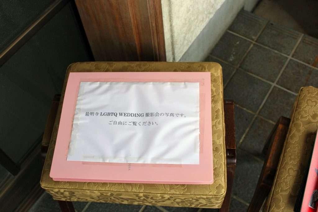 LGBTQ+ weddings at Saimyoji Temple Kawagoe