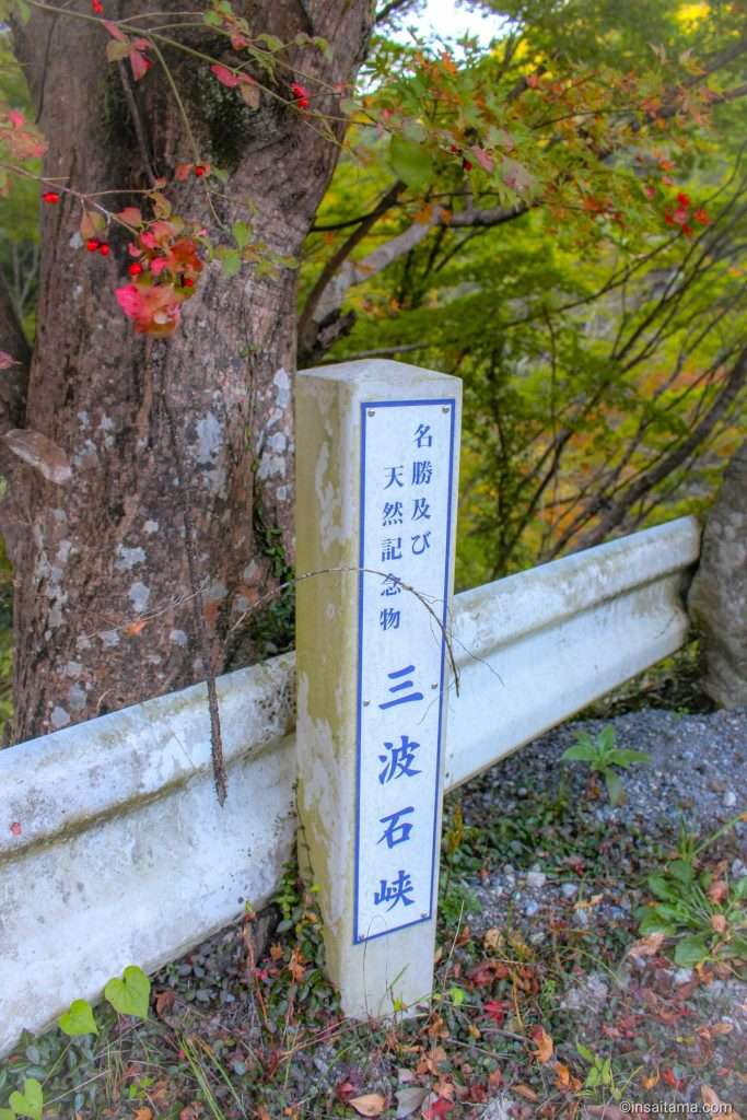 cultural property kamikawa natural monument and national place of scenic beauty
