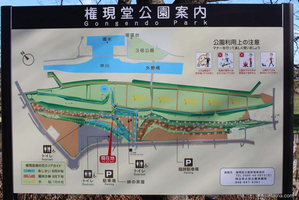 Gongendo Park
