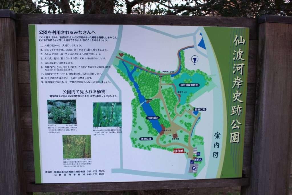 semba-gashi historic park kawagoe