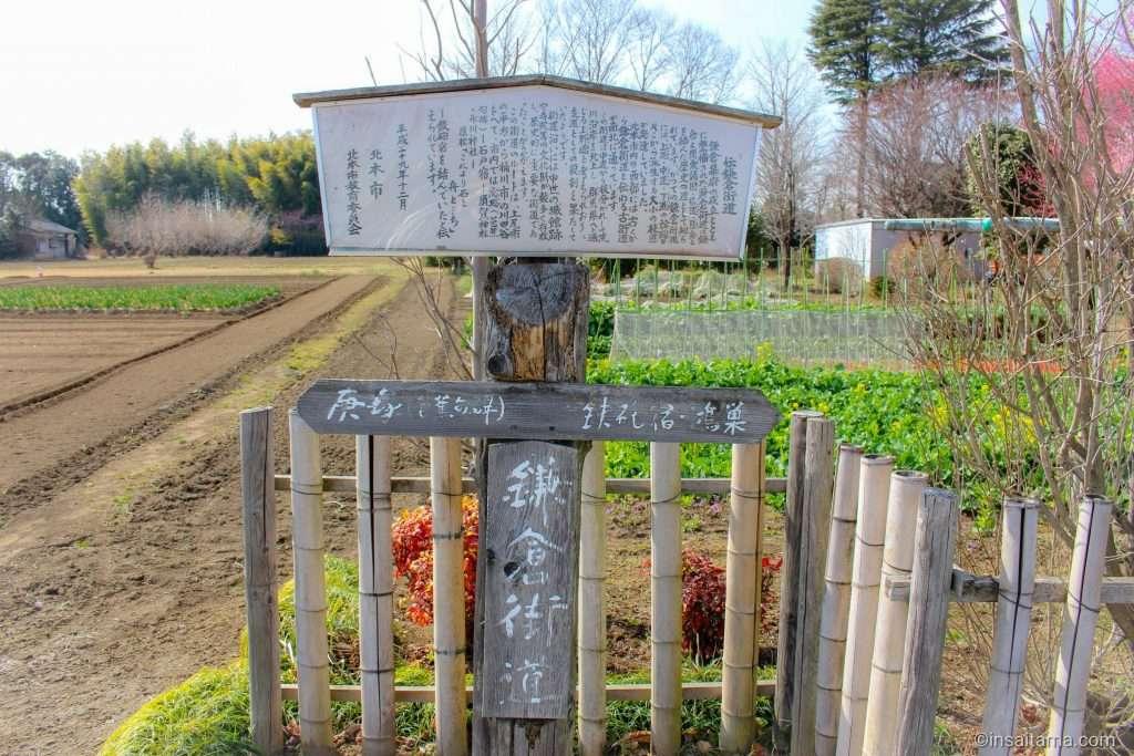 Kamakura Kaido Kitamoto