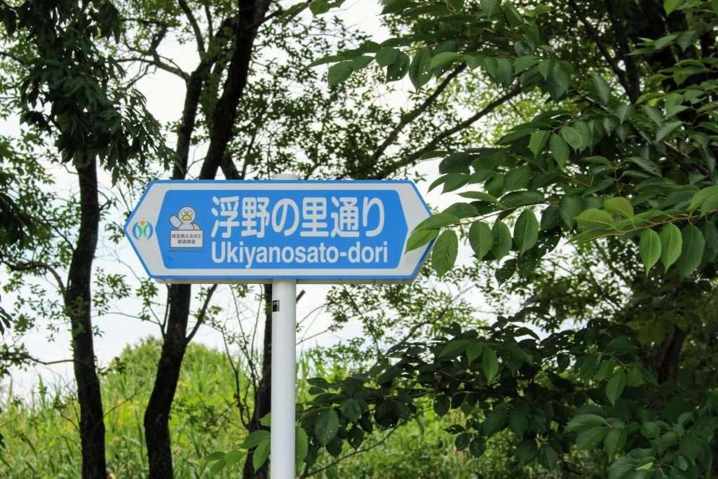Ukiya no sato road