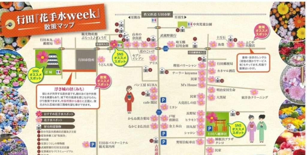 walking map of the hanachozu floral fonts