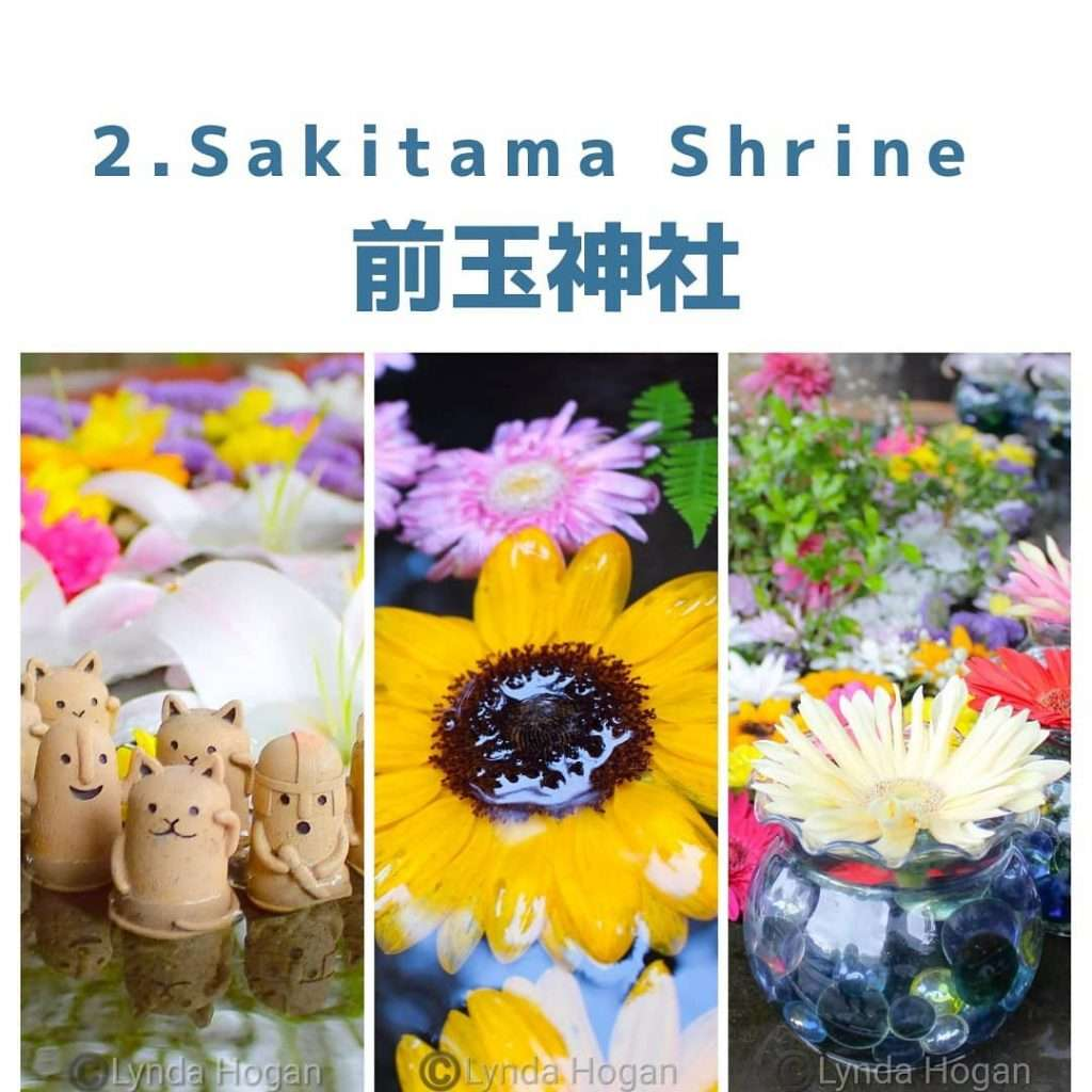 Sakitama Shrine