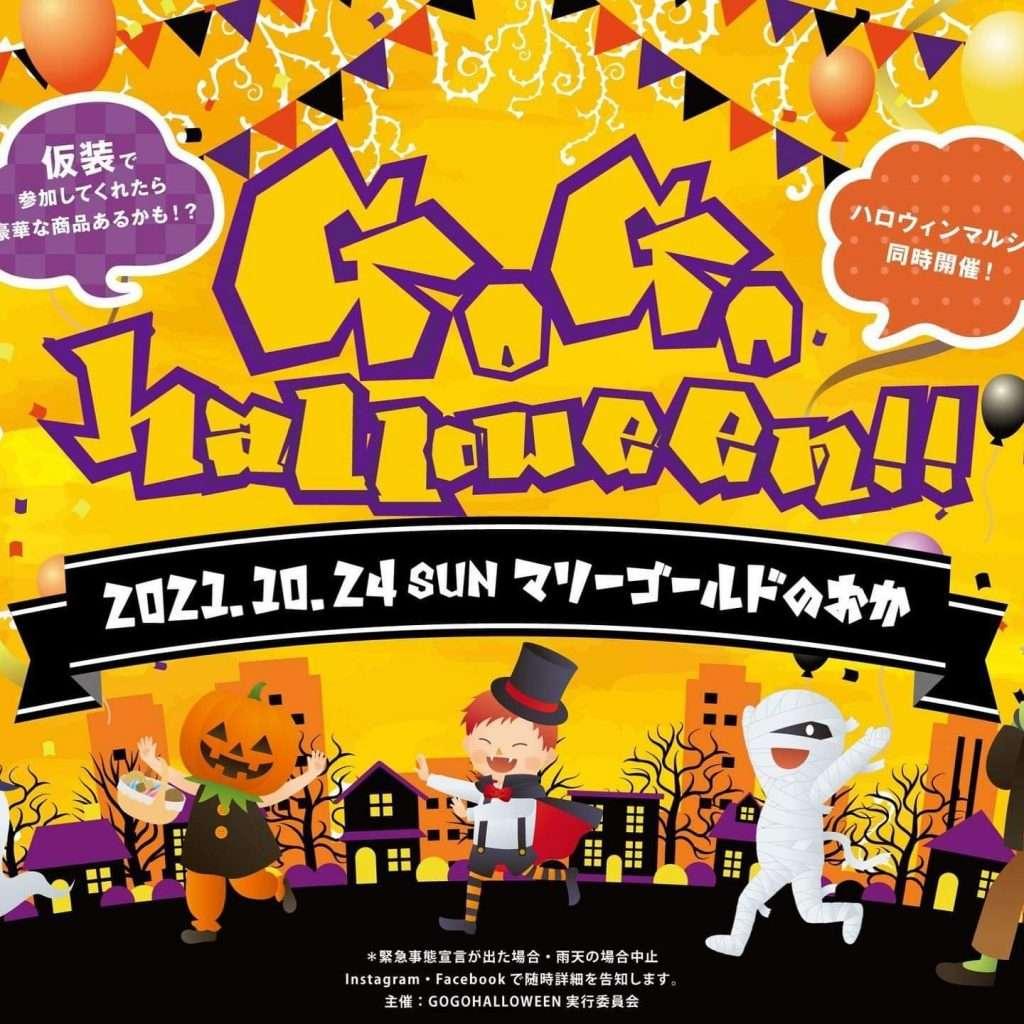 Go Go Halloween Marigold HIll Honjo 2021